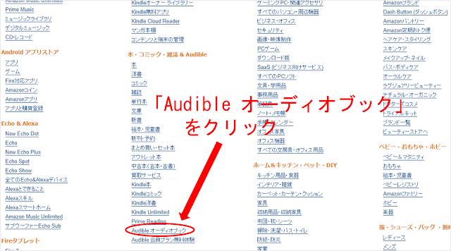 Audible(オーディブル)のオーディオブックの検索方法_Amazon(アマゾン)でのやり方_手順3