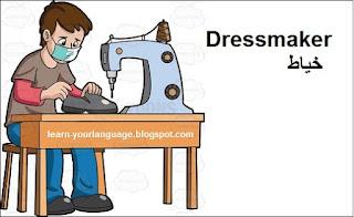 خياط Dressmaker