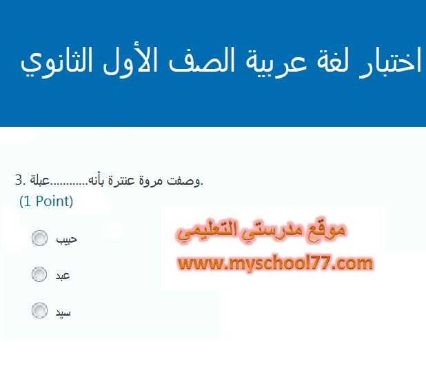 اختبار لغة عربية الكترونى تفاعلي أولى ثانوي ترم أول2019 أ/ عبدالله بغدادى
