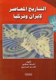 حمل كتاب التاريخ المعاصر لإيران وتركيا ـ خضير البديري