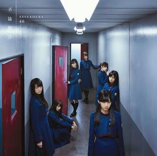 欅坂46-エキセントリック-歌詞-keyakizaka46-eccentric-lyrics
