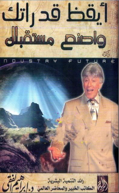 ابراهيم الفقي كتاب