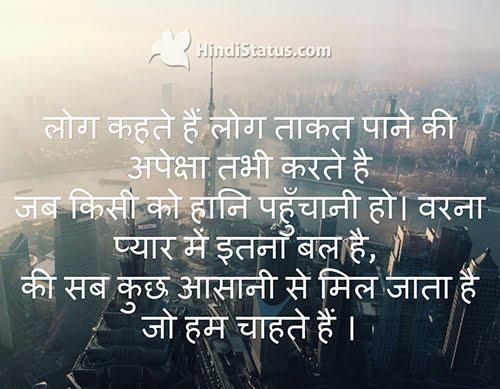 Love Has Power - HindiStatus