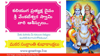 Sri Venkateswara Swamy Sankranti Festival Wishes in Telugu Language