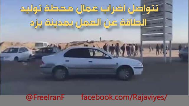 تواصل اضراب عمال محطة توليد الطاقة عن العمل بمدينة يزد