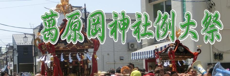 葛原岡神社例大祭