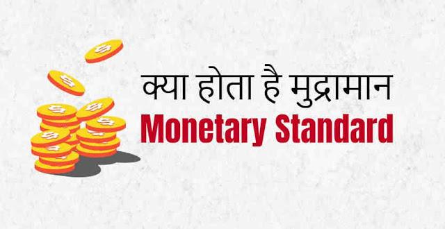 क्या होता है मुद्रामान - What is Monetary Standard in Hindi