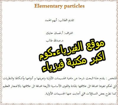 تحميل كتاب فيزياء الجسيمات الاولية -والكواركات pdf برابط مباشر