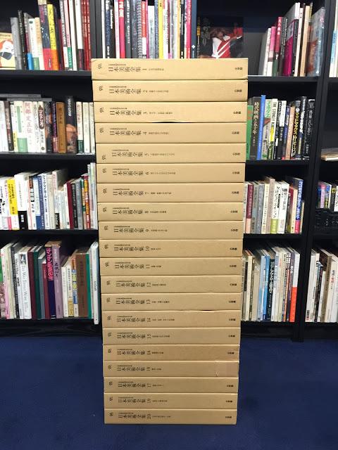 小学館創業90周年記念企画 日本美術全集 全20巻 買取