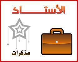 مذكرات درس مواقف من حياة سيدنا موسى للسنة الرابعة متوسط في اللغة العربية