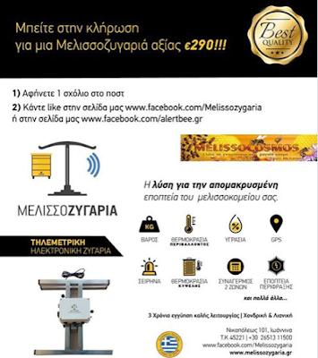 MELISSOZYGARIA ΔΩΡΟ για τα μέλη του Melissocosmos