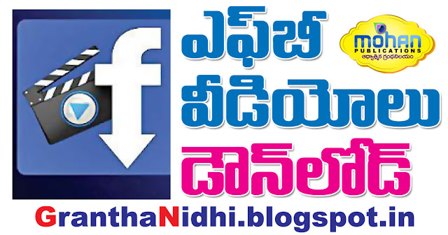 e-eenadu FacebookVideosDownlodes? Facebook (FB) Video Download
