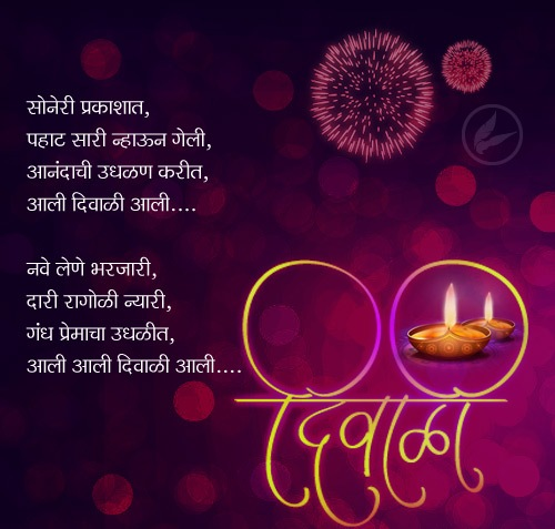 Happy Diwali Quotes in Marathi 2018