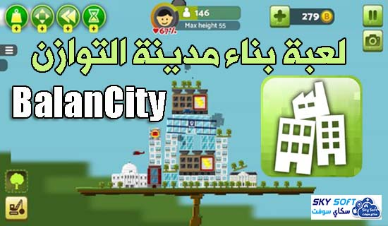 تنزيل لعبة بناء مدينة التوازن بالان سيتي BalanCity للاندرويد