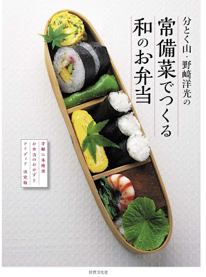 分とく山・野崎洋光の常備菜でつくる和のお弁当 raw zip dl