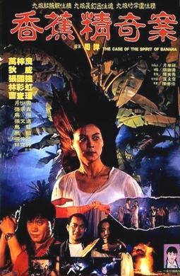 Banana Spirit: Jing ling bian (1992)