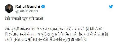 Rahul Gandhi On Unnao Rape Case Kuldeep Singh Senger