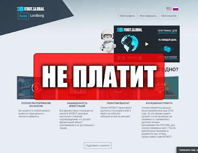 Скриншоты выплат с хайпа bitbot.global