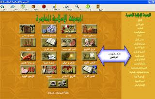 الموسوعة الإسلامية المعاصرة