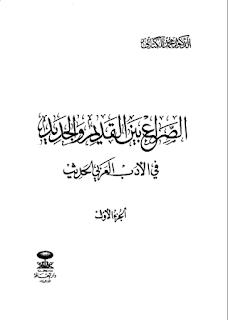الصراع بين القديم والجديد في الأدب العربي المعاصر