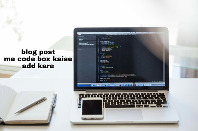Blogger Blog Post Me Code Box Kaise Add Kare