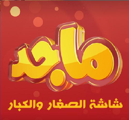 "أحدث "" تردد قناة ماجد للاطفال"" 2018 نايل سات و عرب سات"