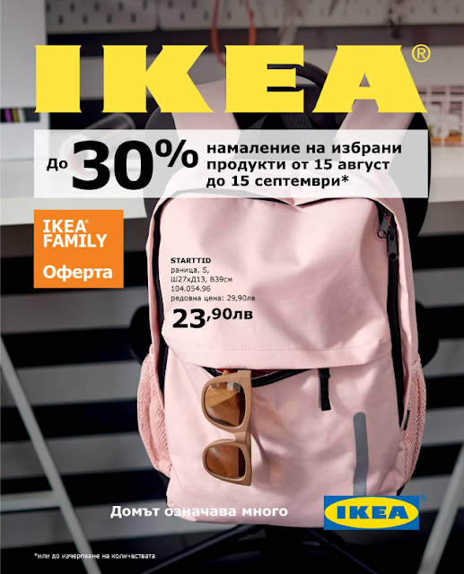 ИКЕА Back To School Брошура