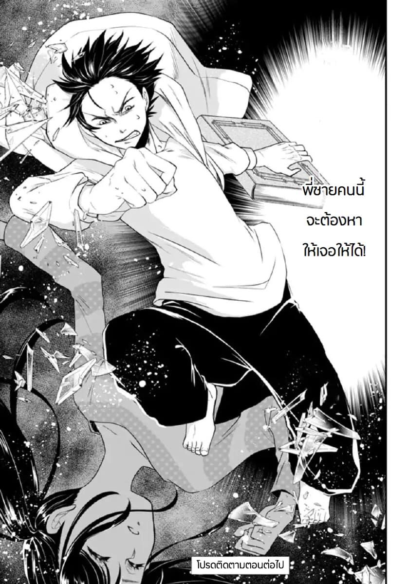 อ่านการ์ตูน Isekai Man Chikin -HP 1 no Mama de Saikyou Saisoku Danjon Kouryaku ตอนที่ 1 หน้าที่ 49