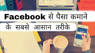 Facebook se Paisa kamane ke 5 आसान तरीके