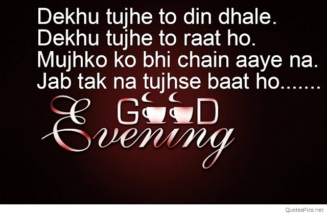 Wish good morning images shayari 2018