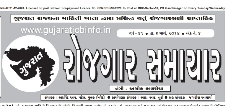 Gujarat Rojgar samachar weekly: 6th March 2019 Download