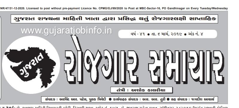 Gujarat Rojgar samachar weekly: 6th March 2019 Download