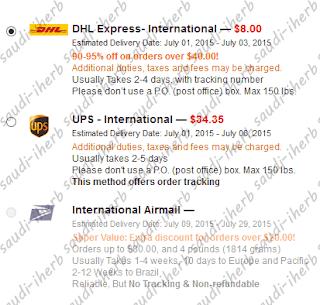 خيارات الشحن DHL UPS