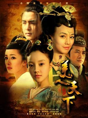 Mỹ Nhân Thiên Hạ - Beauty World (2020)
