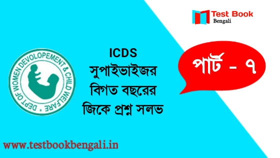ICDS Supervisor Previous Year Questions