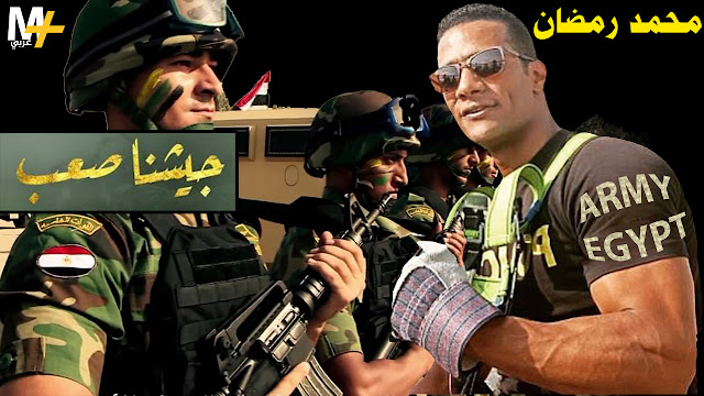 """محمد رمضان تتجاوز أغنيته """"جيشنا صعب""""المليون ونصف مشاهدة أقل من 24 ساعة Mohamed Ramadan - Geshna Sa3b (Music Video) / محمد رمضان - جيشنا صعب"""