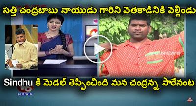Bittiri Satti Funny About Chandrababu Naidu About Olympics