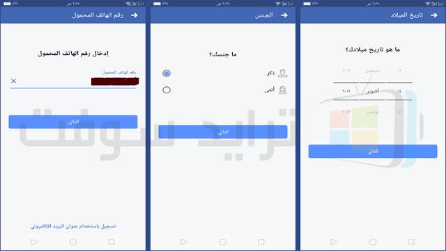 التسجيل في تطبيق الفيس بوك أخر اصدار