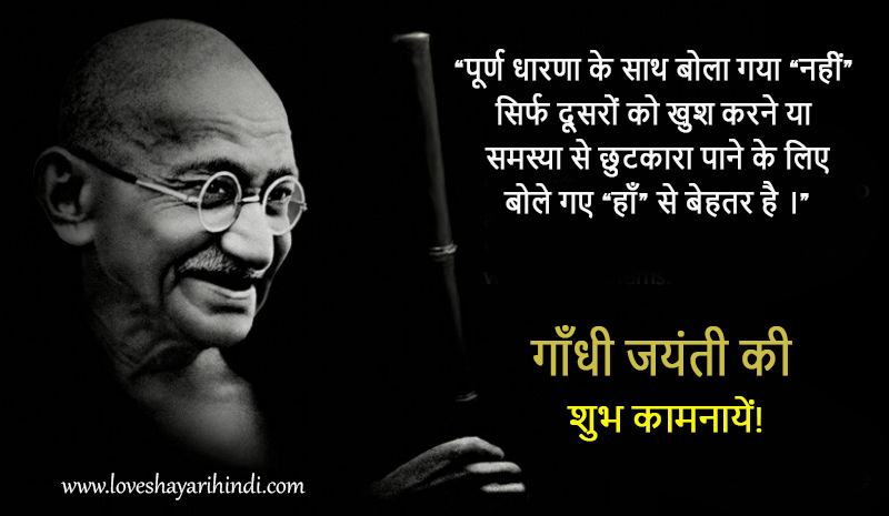 Gandhi Jayanti Wishes, Status, Messages, Whatsapp, Quotes   गांधी जयंती शायरी इन हिंदी