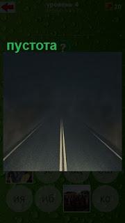 освещена дорога и двойная сплошная, пустота на дороге