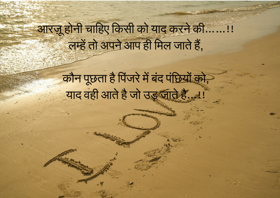 Romantic Shayari for wife