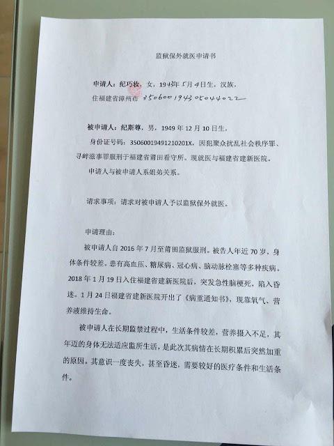 福州庄磊:狱中纪斯尊律师申请保外就医情况通报