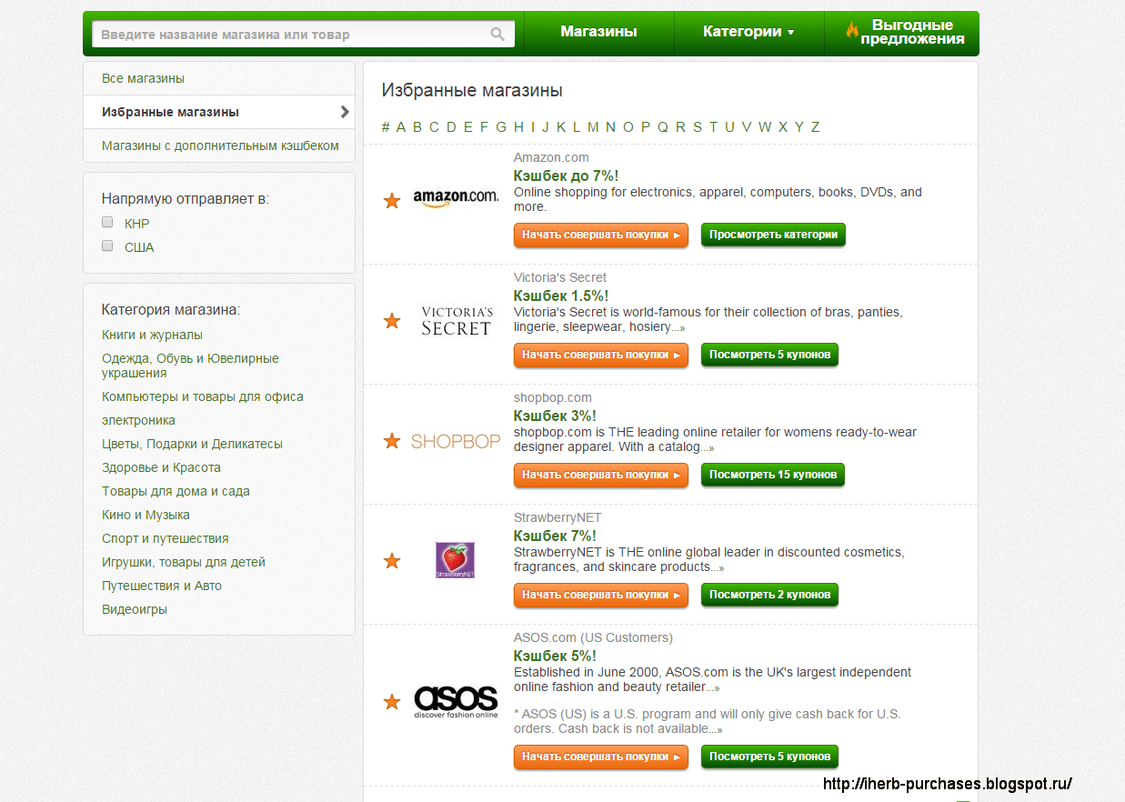 кэш-бэк, Mrrebates.com, Extrabux.com, Kopikot.ru, CashBack