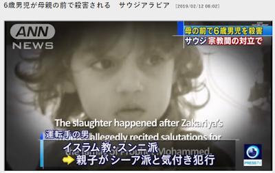 歳男児が母親の前で殺害される