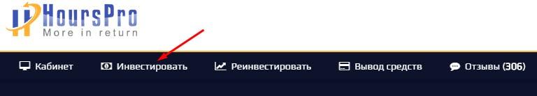 Регистрация в HoursPro 3