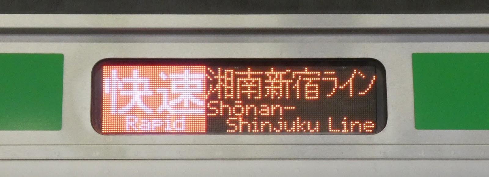 湘南新宿ライン 快速 大崎行き2 E233系(2018年 渋谷駅高架化工事に伴う運行)