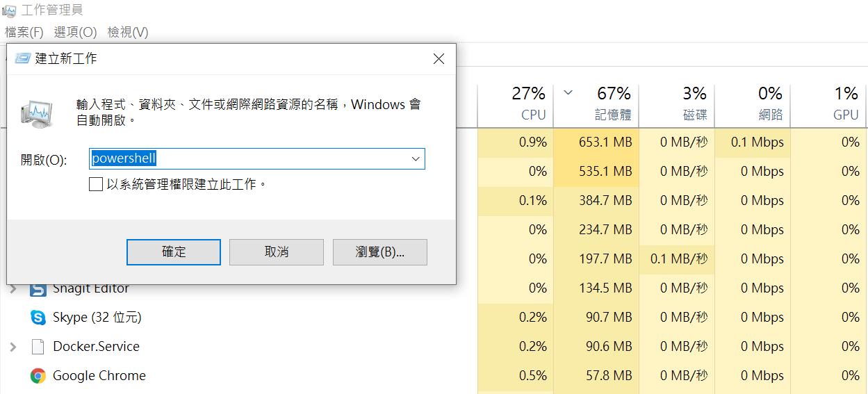 [Powershell] Windows中開啟PowerShell的幾種方式 ~ m@rcus 學習筆記