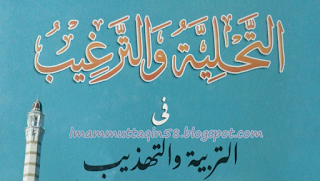Kitab Tahliyyah wa targhib Pdf