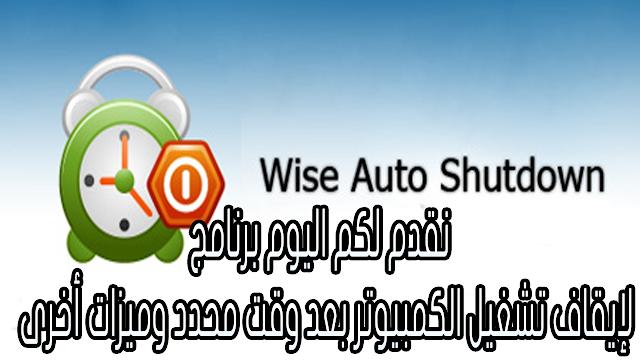برنامج wise auto shutdown لإيقاف تشغيل الكمبيوتر بعد وقت محدد وميزات أخرى