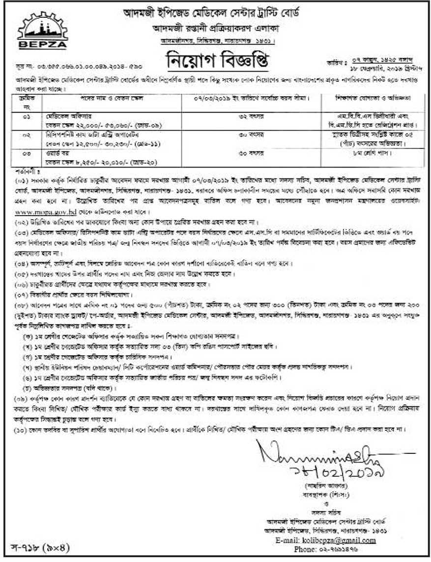 Adamzi Export Processing Zones Authority (AEPZA) Job Circular 2019